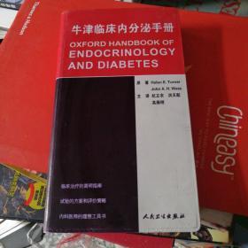 牛津临床内分泌手册