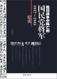 抗日战争中阵亡的国民党将军(1937-1945纪实)