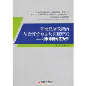 环境经济政策的综合评价方法与实证研究:以京津冀地区为例