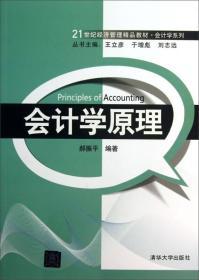 21世纪经济管理精品教材·会计学系列:会计学原理