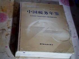 2012中国税务年鉴