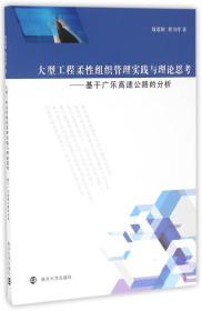 大型工程柔性组织管理实践与理论思考:基于广乐高速公路的分析