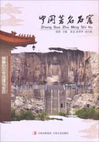 【正版现货促销】神秘的中华地理与发现中国著名石窟