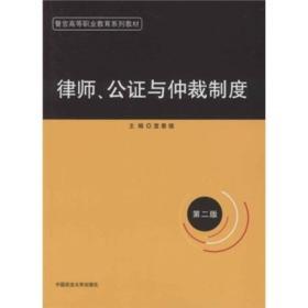 警官高等职业教育系列教材:律师、公证与仲裁制度(第2版)