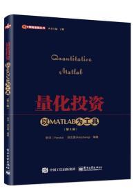量化投资:以MATLAB为工具(第2版)