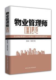 正版包邮微残-物业管理师日志CS9787563940677