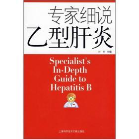 专家细说乙型肝炎