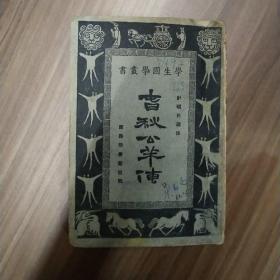 春秋公羊传(学生国学丛书)馆藏