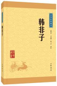 韩非子/中华经典藏书