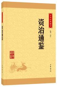 资治通鉴/中华经典藏书