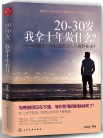 20-30岁,我拿十年做什么?:温暖千万年轻读者的人生规划指南!