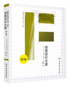 创意设计元素  第二版