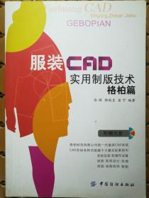 服装CAD实用制版技术·格柏篇