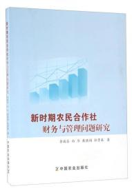 新时期农民合作社财务与管理问题研究