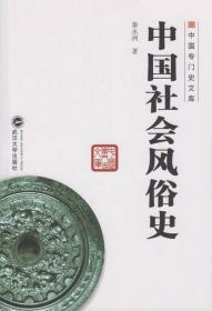 中国专门史文库:中国社会风俗史