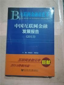 中国互联网金融发展报告. 2013 【全新】