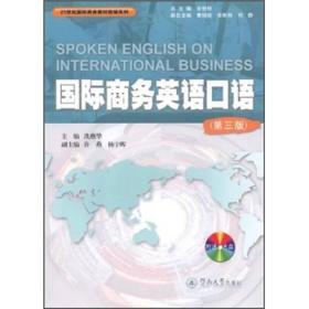 国际英语语(第3版)(附送光碟1张) 外语-实用英语 冼燕华 主编  许燕 杨宇晖 副主编