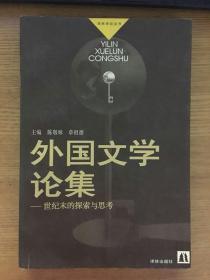 外国文学论集:世纪末的探索与思考