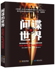 间谍的世界-现代谍战内幕:从冷战到全球反恐战争