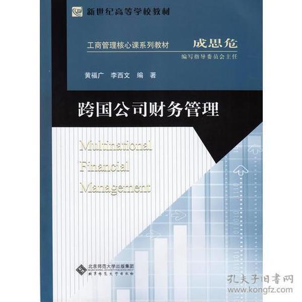 跨国公司财务管理