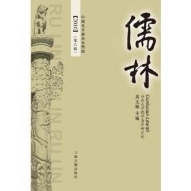 儒林(第六辑)
