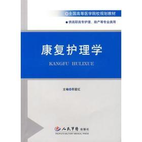 康复护理学邢爱红主编人民军医出版社9787509109670
