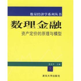 正版数理金融资产定价的原理与模型郭多祚清华大学出版社9787302130833