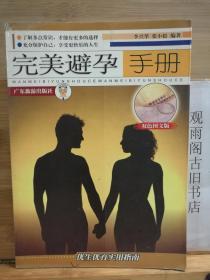 完美避孕手册:双色图文版