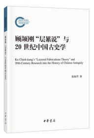 """送书签uq-9787101113907-顾颉刚""""层累说""""与20世纪中国古史学--国家社科基金后期资助项目"""