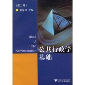 公共行政学基础 徐家良  浙江大学出版社 9787308023825