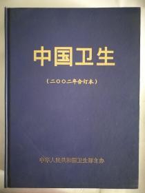 中国卫生2002年合订本