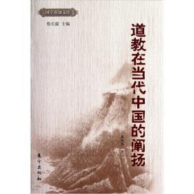 道教在当代中国的阐扬