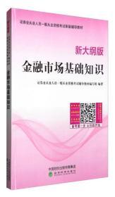 金融市场基础知识 新大纲版