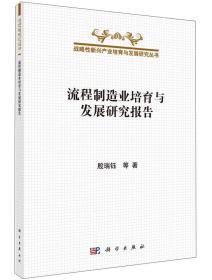 战略性新兴产业培育与发展研究丛书:流程制造业培育与发展研究报告
