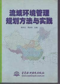 流域环境管理规划方法与实践
