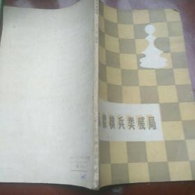国际象棋兵类残局(59年版)