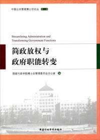 简政放权与政府职能转变