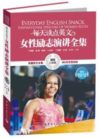 每天读点英文.女性励志演讲全集-