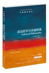 政治哲学与幸福根基/牛津通识读本