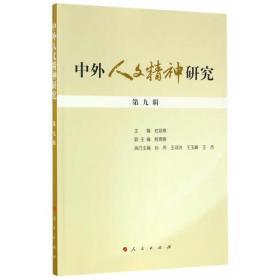 中外人文精神研究 第九辑