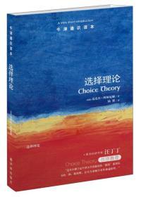 选择理论-牛津通识读本