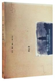 林达:像自由一样美丽-犹太人集中营遗存的儿童画作