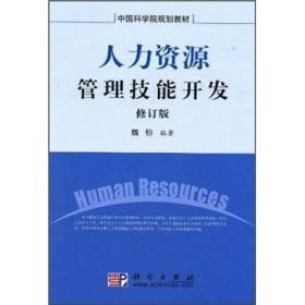 人力资源管理技能开发 专著 魏钧编著 ren li zi yuan guan li ji neng kai fa