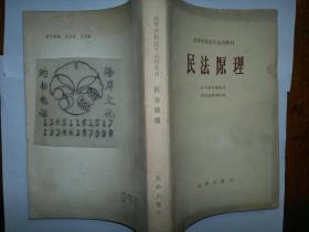 民法原理/法学教材编辑部