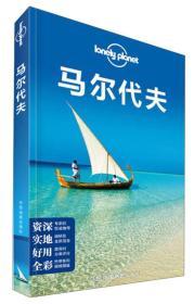 马尔代夫(LonelyPlanet旅行指南2013年全新版)