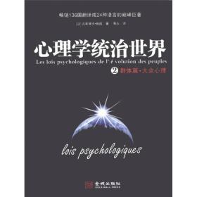 心理学统治世界2:群体篇·大众心理