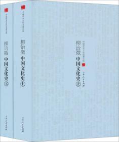 柳诒征中国文化史(上下)/中国学术文化名著文库