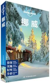 Lonely Planet旅行指南系列:挪威