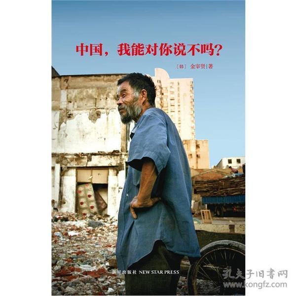 中国,我能对你说不吗?