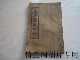 慈悲阎王妙懴(线装本)
